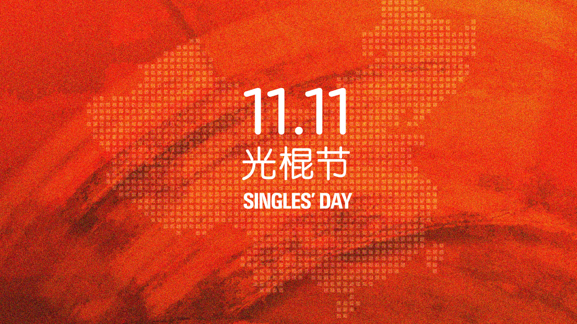 singlesday1